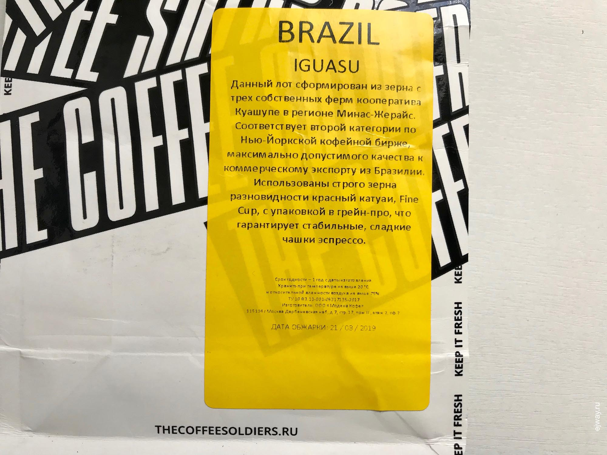 Россия, Адлер, Brasil Iguasu. The Coffee Soldiers, ejway.ru, этикетка